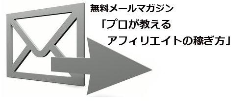 mailmaga1212.jpg