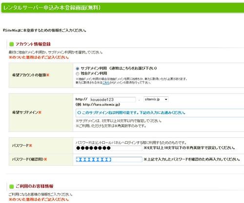 sitemix03.jpg